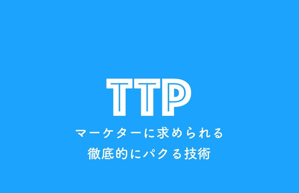 マーケターのアイデア発想法「TTP」が強力すぎる理由