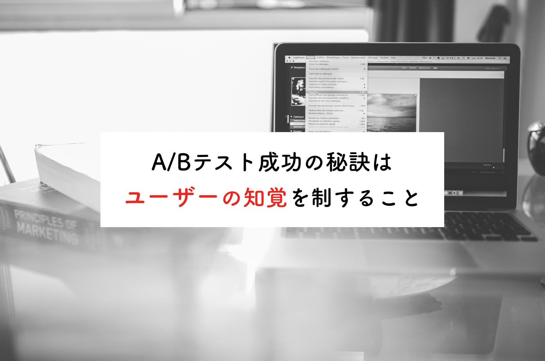 A/Bテストの正攻法は「ユーザーの知覚」を制すること