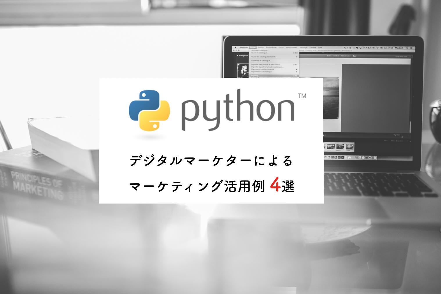【まとめ】Pythonで出来ること、マーケティング活用例4選