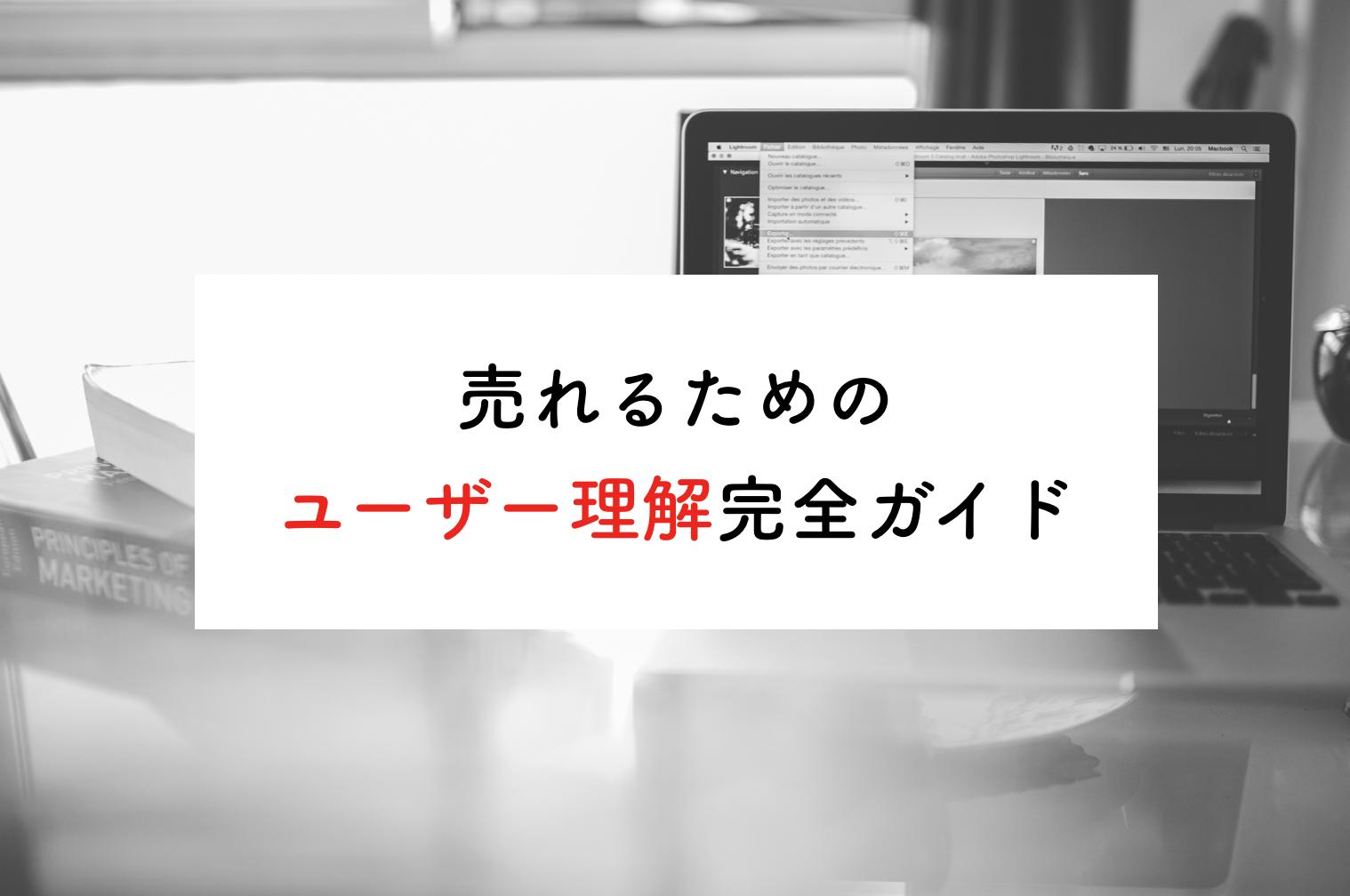 【完全ガイド】マーケティングの「消費者理解の方法」
