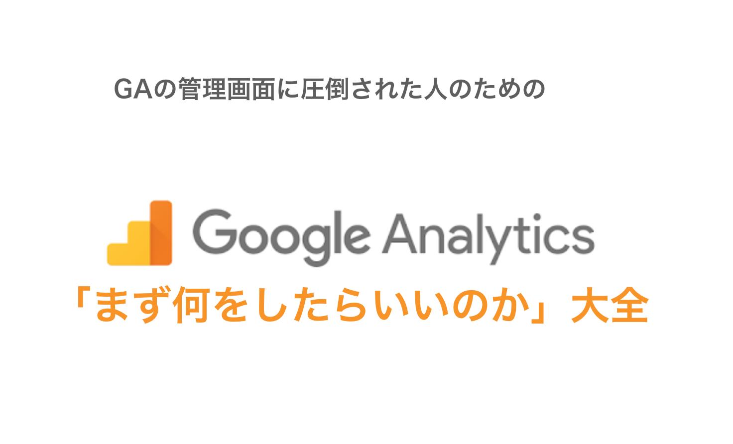 【保存版】Google Analytics初心者がまず覚えたい実践活用法