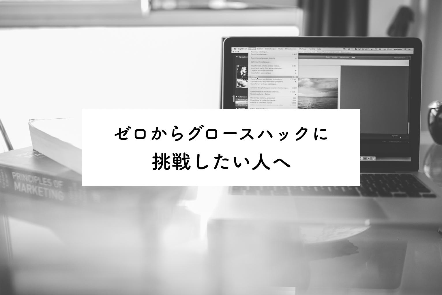 【入門編】ゼロからグロースハックに取り組む手順