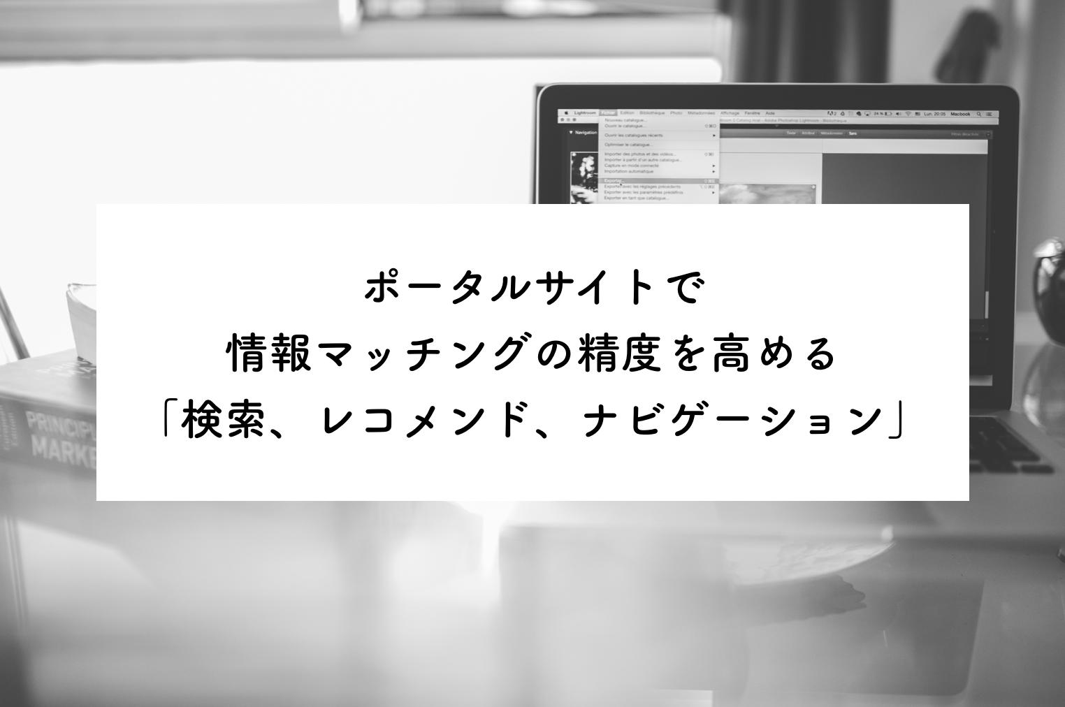 ポータルサイトの3大技術「検索、ナビゲーション、レコメンド」