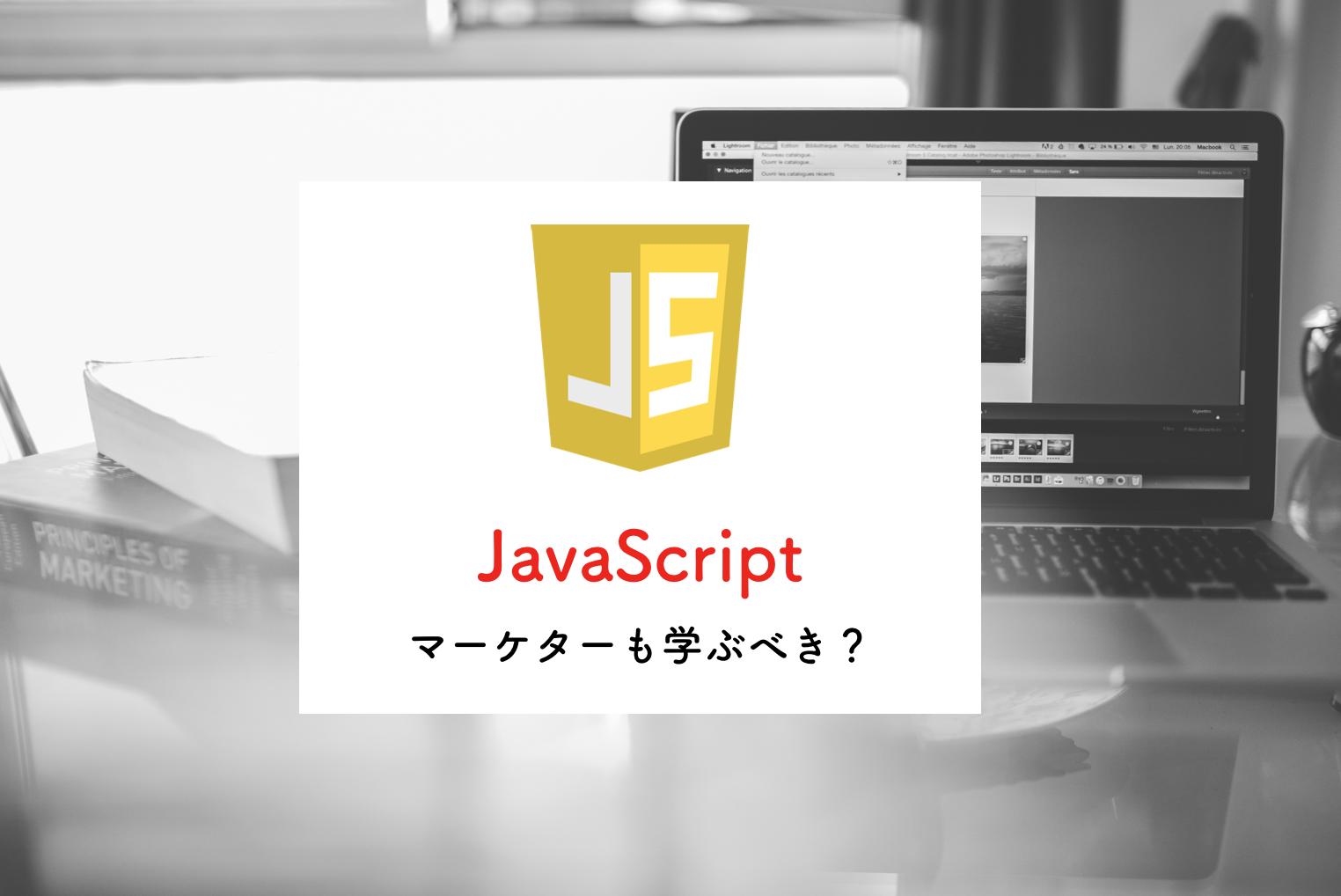 【まとめ】JavaScriptで出来ること、マーケティング活用例4選